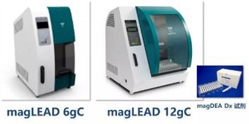 yaboapp诊断提供核酸提取magLEAD系列产品
