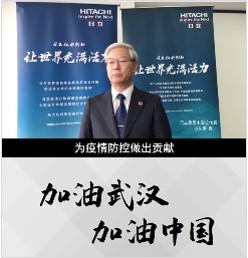 小久保中国总代表 发表讲话 驰援武汉